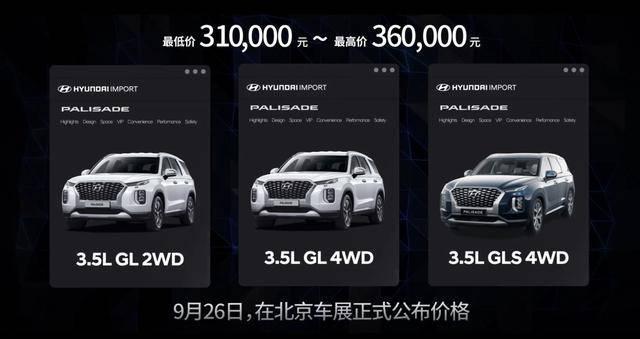 大型SUV市场再添实力选手,帕里斯帝PALISADE发布,预售31万起
