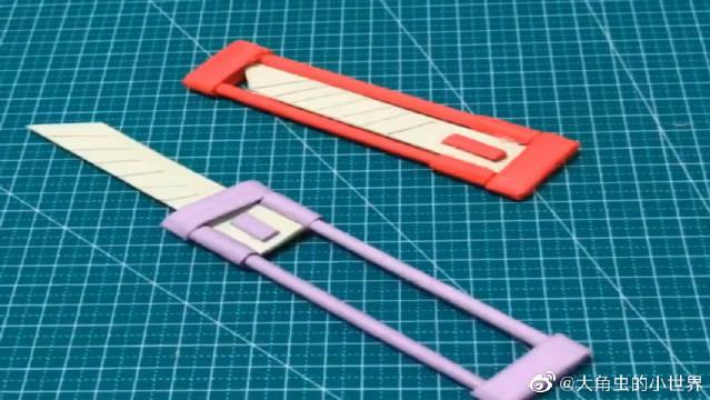 创意美工刀,竟然是用纸折出来的,太厉害了!