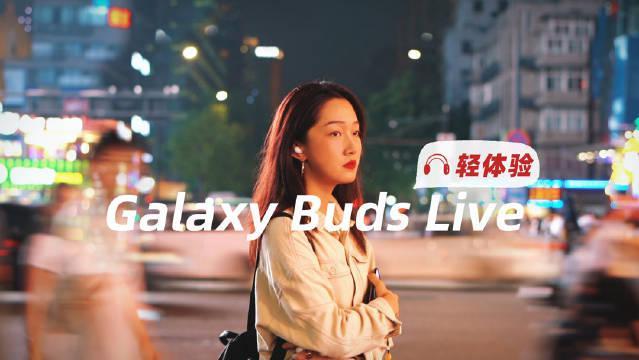 我为什么扔掉AirPods pro?戴上Galaxy Buds Live【评什么第4期】