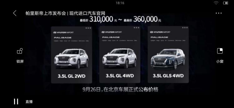 韩国人造的美式SUV 现代帕里斯帝预售31万元起