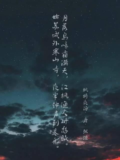 张继《枫桥夜泊》 月落乌啼霜满天,江枫渔火对愁眠