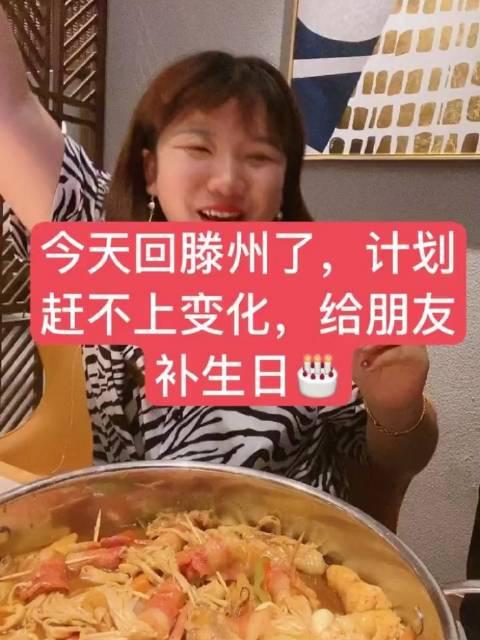 菊子:回滕州给朋友补过生日