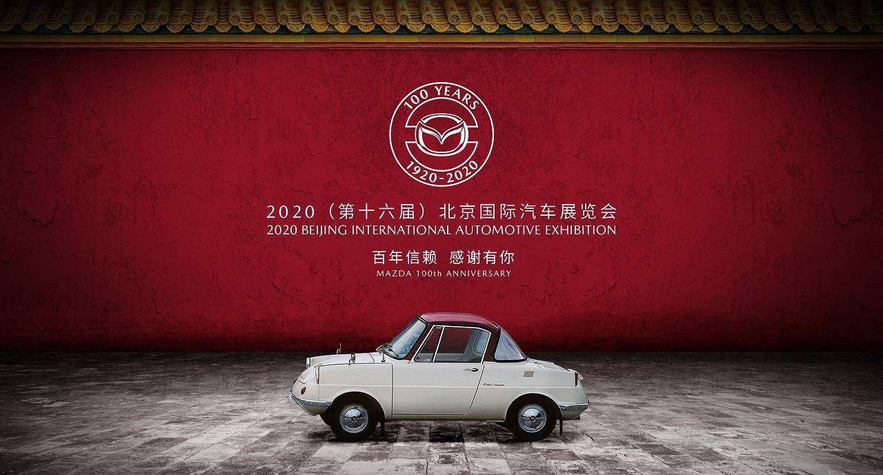 百年马自达将携多款经典车型及100周年特别纪念款车型首秀中国