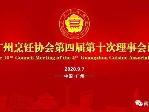 开创大湾区粤菜事业新征途广州烹饪协会召开第四届第十次理事会议