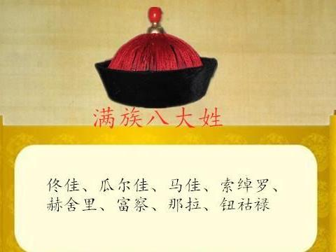 清朝的佟佳、富察、钮祜禄三大家族,谁更牛?看谁家出的皇后最多