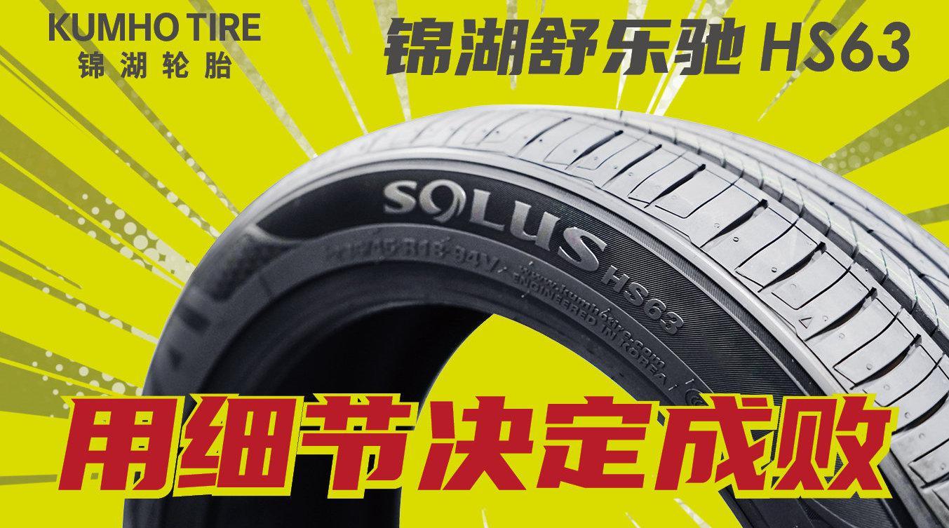 细节控的福音,锦湖舒乐驰 HS63轮胎测评
