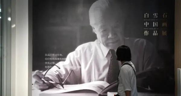 开馆四周年,清华艺博展出国画大师白雪石137件作品