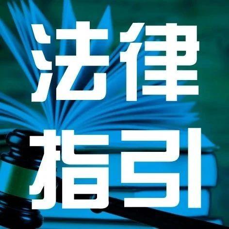 中国贸促会法律事务部投资仲裁案例课题成果选登|商业集团公司与圣塞巴斯蒂安金矿公司诉萨尔瓦多仲裁案