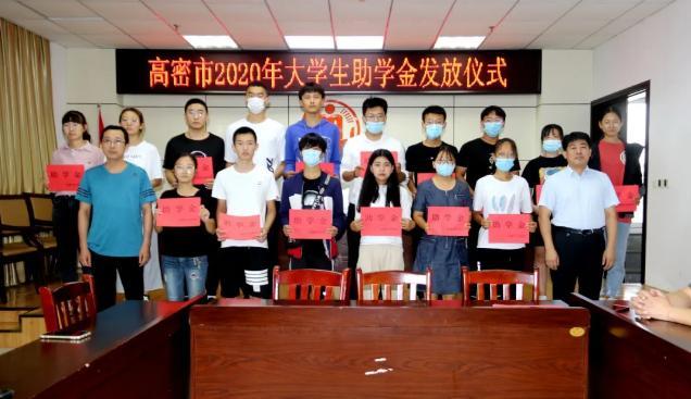 潍坊高密市举办2020贫困大学生资助仪式