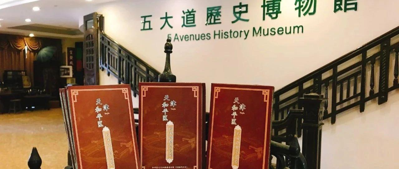 【五大道历史博物馆】全域旅游导览图在我馆免费发放