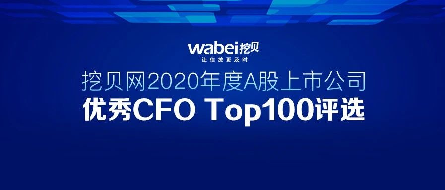 挖贝网2020年A股上市公司优秀CFO TOP100评选9月14日正式启动