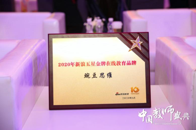 豌豆思维蝉联新浪五星金牌教研团队奖 硬核实力再获权威认证