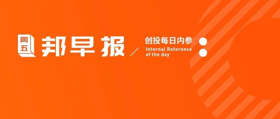明年华为手机将全面支持鸿蒙;白岩松反对外卖平台设置多等5分钟;百度在京开放自动驾驶出租车Apollo Go  | 邦早报