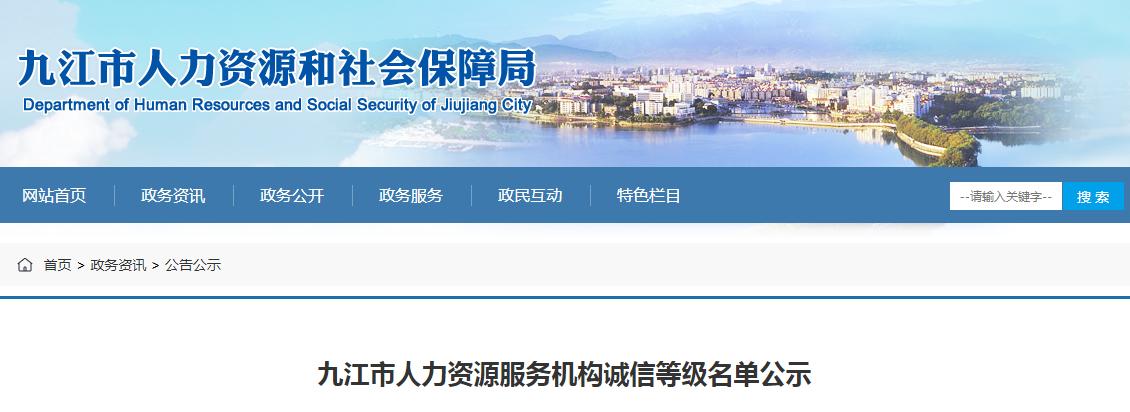 九江三家人力资源服务机构被评为AA!两