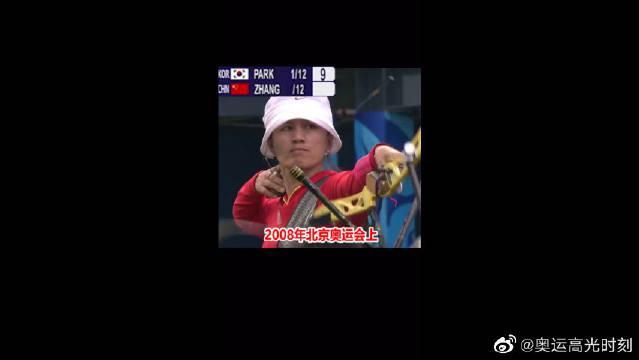 张娟娟2008年奥运会女子个人射箭……