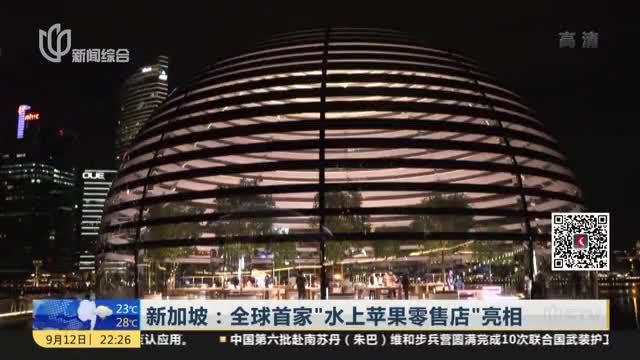 """新加坡:全球首家""""水上苹果零售店""""亮相"""