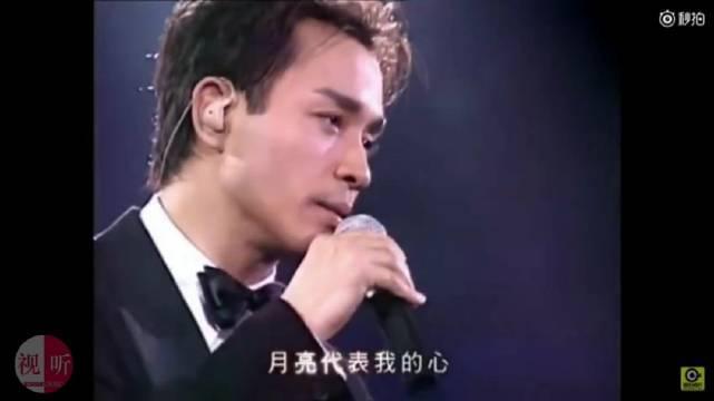 张国荣跨越1997演唱会,送给妈妈和唐生的歌《月亮代表我的心》……