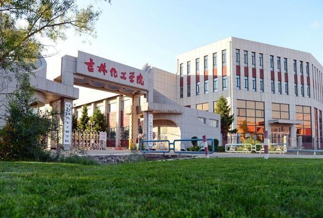 吉林省唯一的化学大学吉林化工学院实力雄厚 值