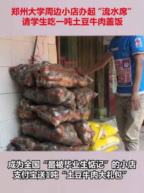 连吃三天盖浇饭!郑州大学的同学有福了