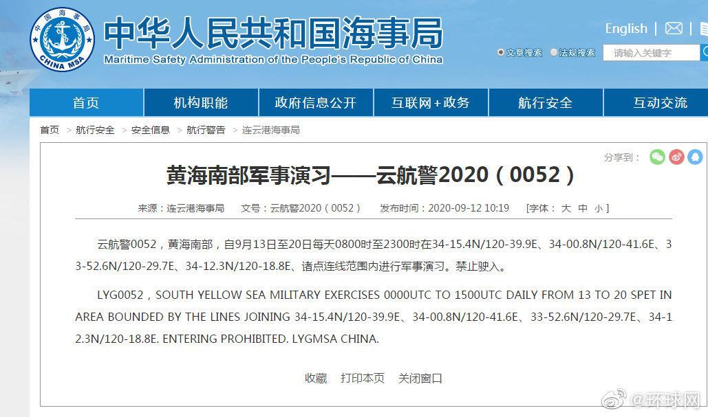 连云港海事局:军事演习将于9月13日至20日