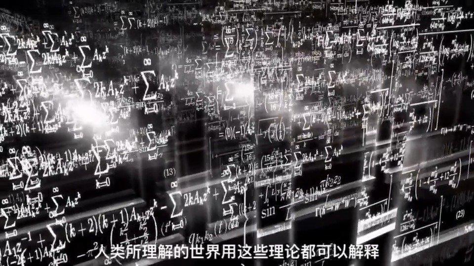 科幻片里的量子力学究竟有多可怕……
