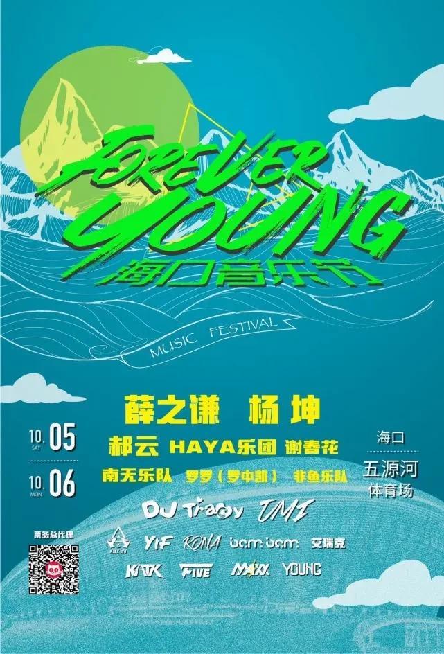 薛之谦和杨坤帮助海口音乐节唱歌跳舞