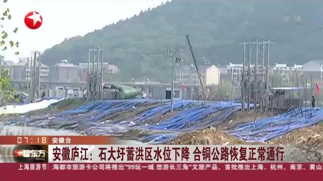 安徽庐江:石大圩蓄洪区水位下降  合铜公路恢复正常通行