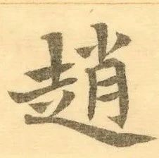 书法硕士通临《唐赵君夫人姚氏墓志》