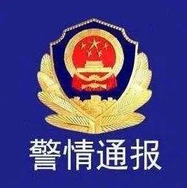 翁牛特旗公安局持续打击处理多名违法人员
