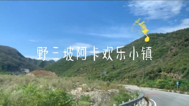 野三坡竟然还有这么一个童话乐园——阿卡欢乐小镇