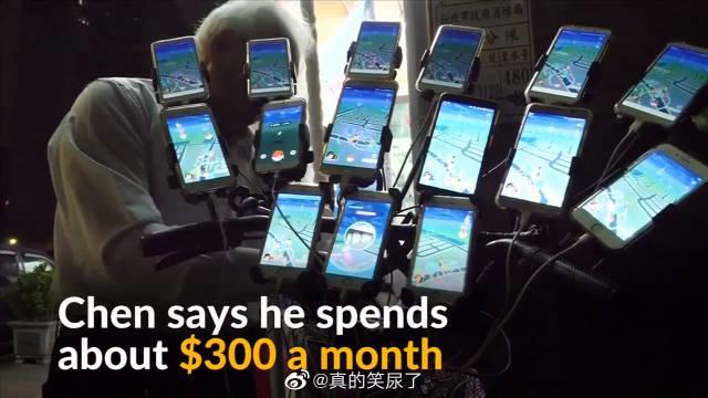 台湾爷爷用15部手机玩Pokemon Go,更是为了游戏花费金钱……