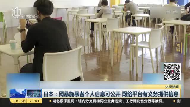 日本:网暴施暴者个人信息可公开  网络平台有义务提供信息