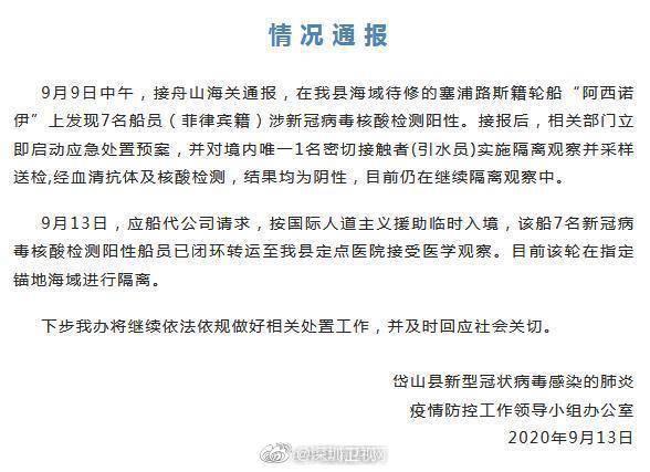 浙江省岱山县一艘外国轮船上的七名船员被检疫