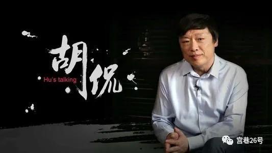 胡锡进:在中国神一样的存在?