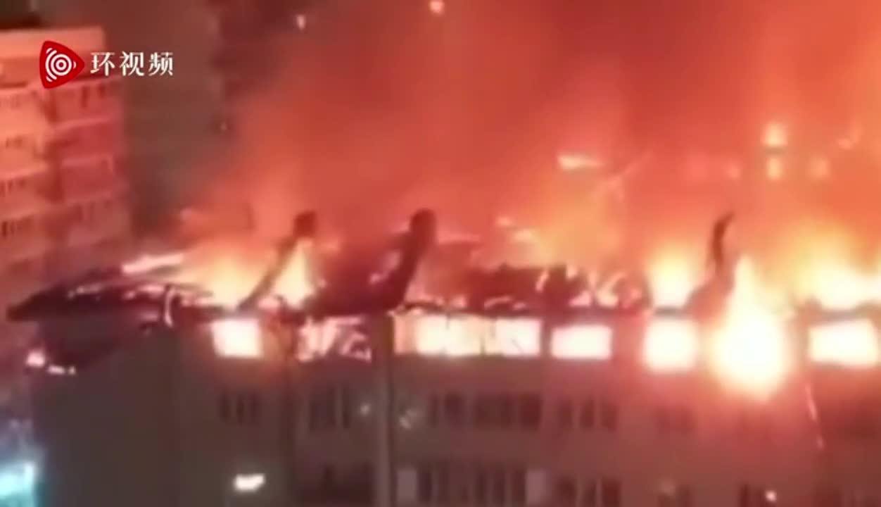俄罗斯一公寓凌晨突发大火,整个顶层陷入火海,近300人紧急撤离