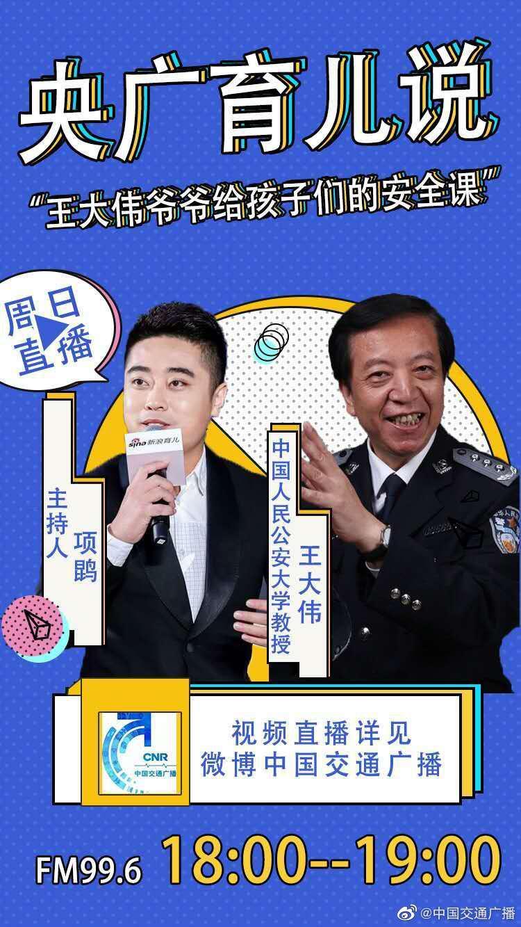 本期《央广育儿说》邀请到了中国人民公安大学王大伟教授……