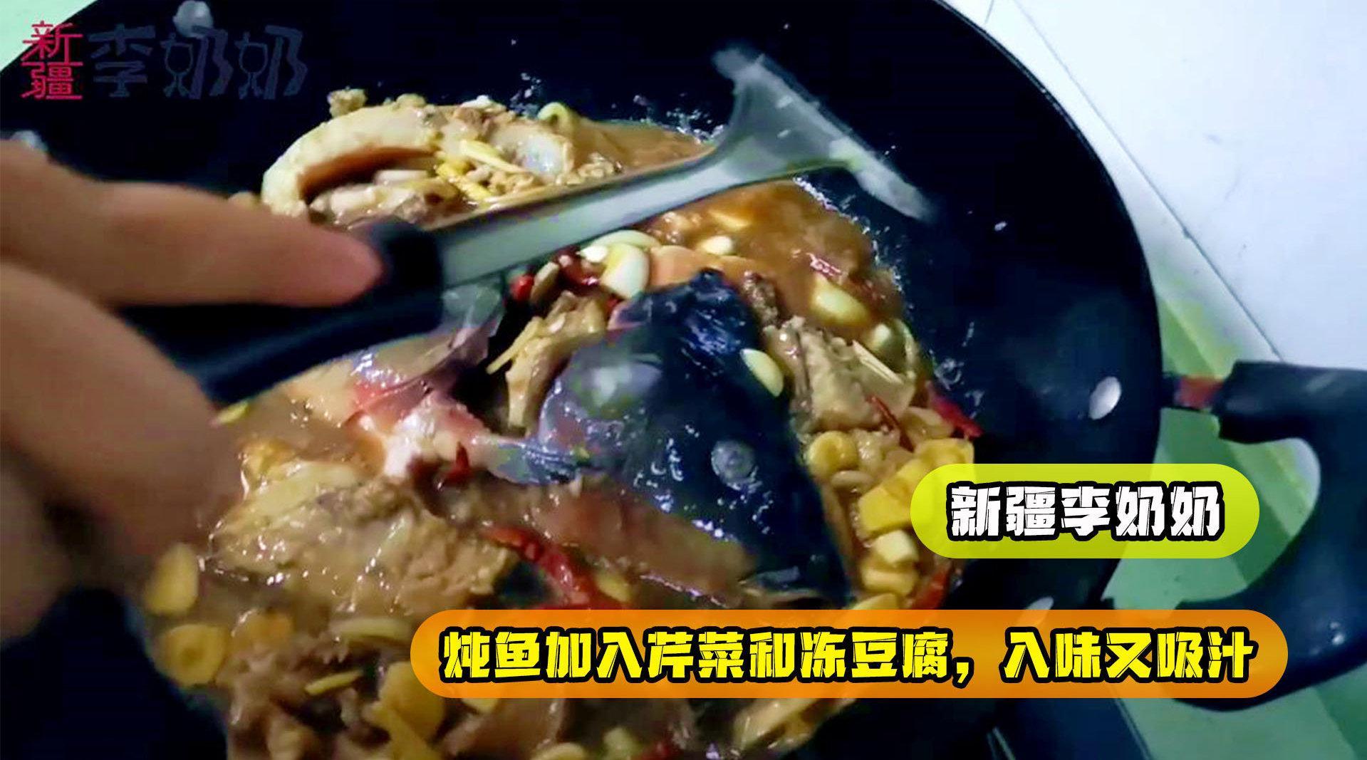 新疆李奶奶的儿子炖鲤鱼,加入芹菜和冻豆腐……