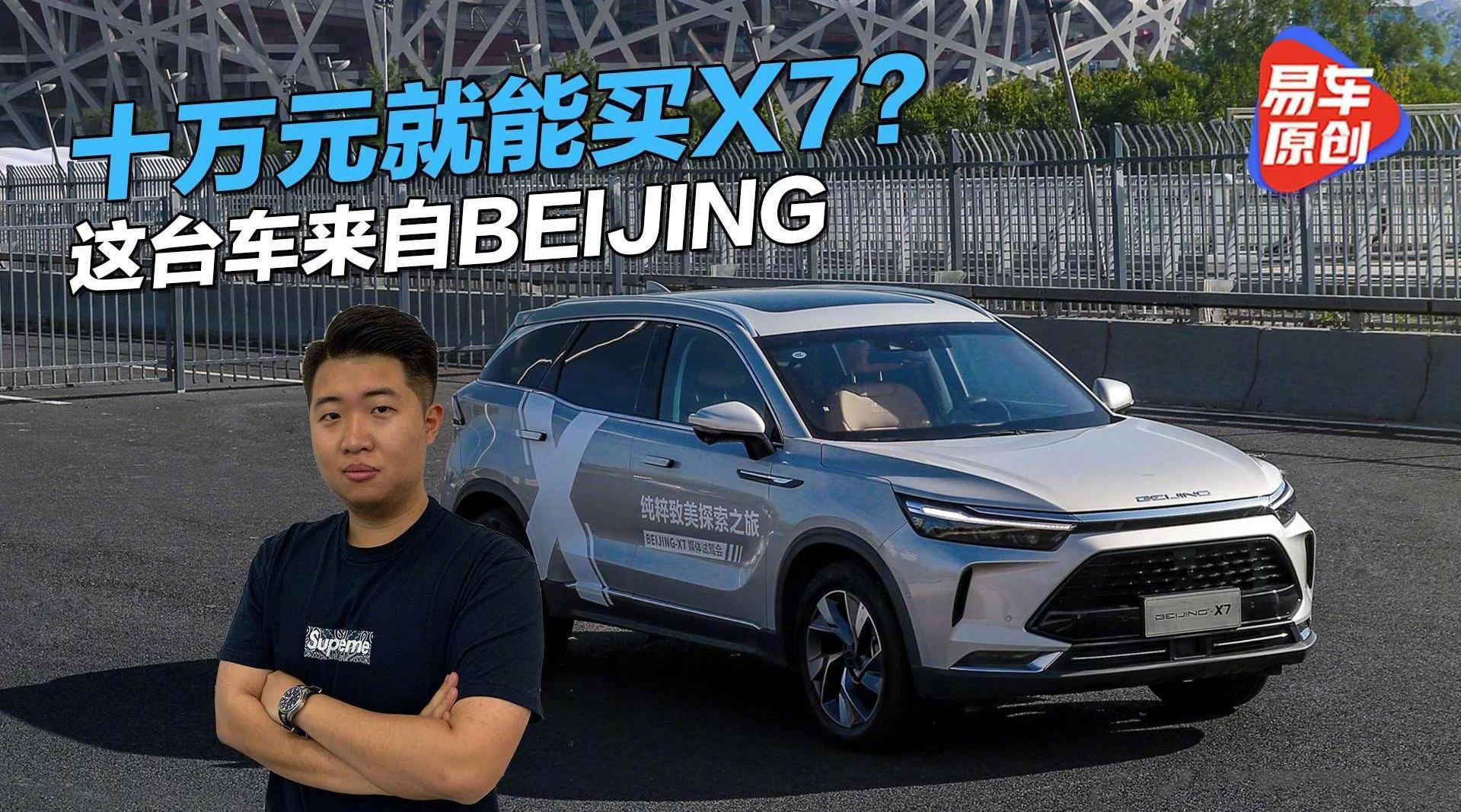 视频:十万元就能买X7?这台SUV来自BEIJING
