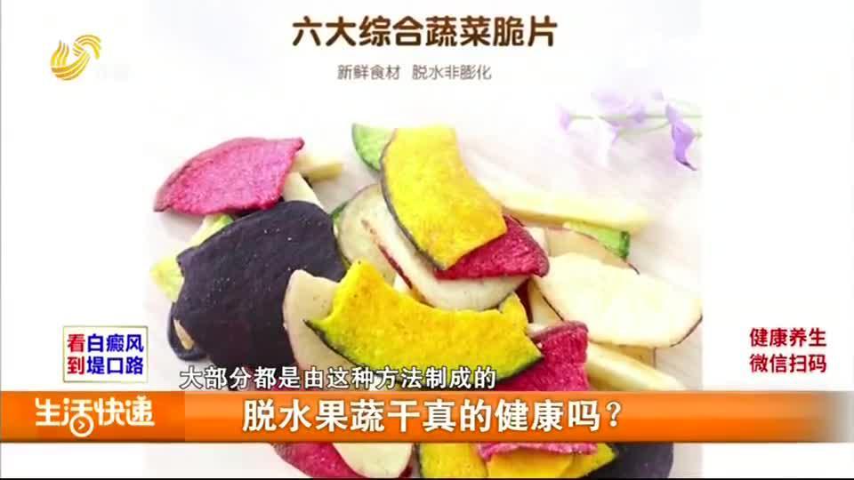 脱水果蔬干真的健康吗?