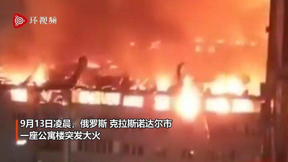 一片火海!俄罗斯一公寓凌晨突发大火 顶层被火焰吞噬……