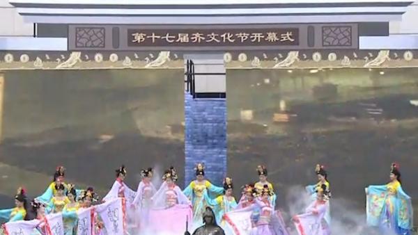 淄博举办第十七届齐文化节:系今年高考全国卷作文素材来源地