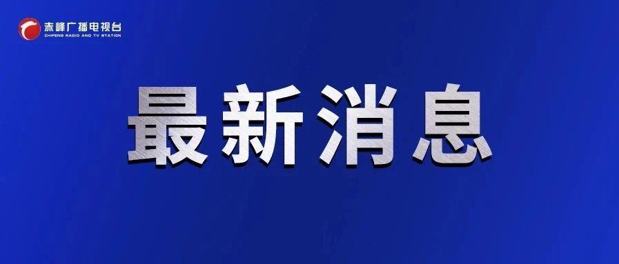 赤峰市翁牛特旗8所民族中小学校学生全面返校!