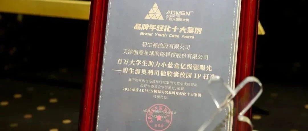 碧生源荣获2020十大中国大学生爱用的健康保健品品牌!
