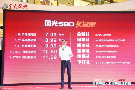 """标准的""""务实派"""" 东风风光580星版重庆区域上市"""