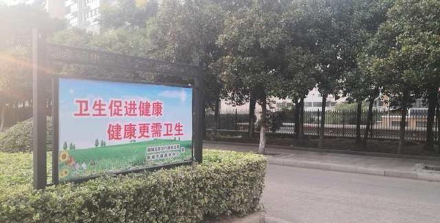 薛城区新都市政花园迎双节创健康