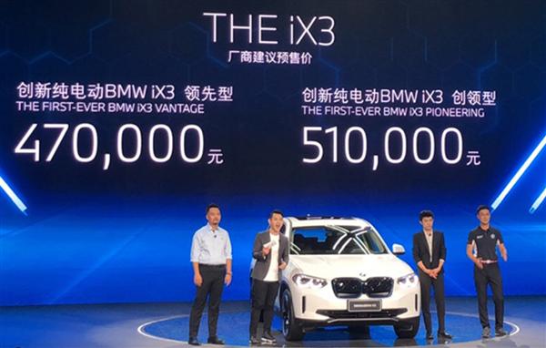 286匹动力远超2.0T发动机!宝马电动车iX3国内亮相 预售47万起