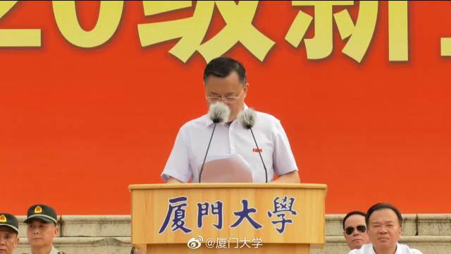 厦门大学校长张荣教授致辞
