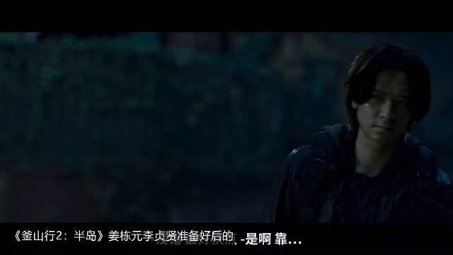 《釜山行2:半岛》姜栋元李贞贤准备好后的战斗(三)