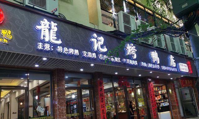 三亚20年的烤鸭店从小摊变成了大酒店 30元1斤是海南的老味道