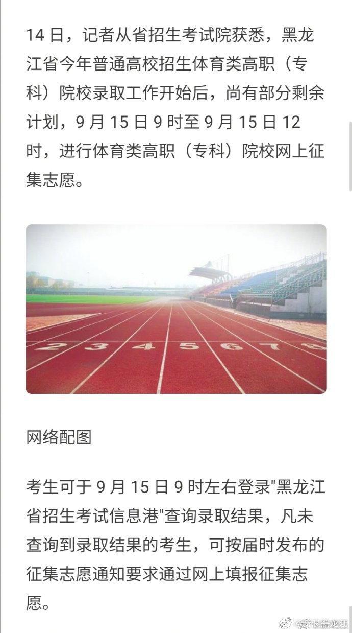 黑龙江 体育类高职(专科)部分院校尚有剩余计划……